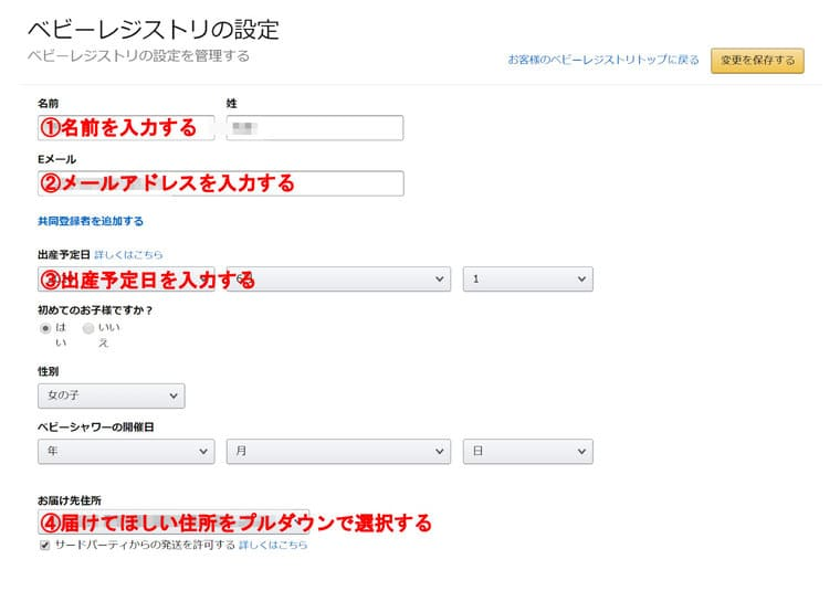 「Amazonベビーレジストリ」の登録方法