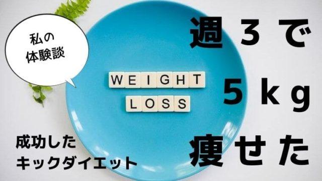アラサー5kg減!キックボクシングダイエット週3回通って痩せた【体験談】