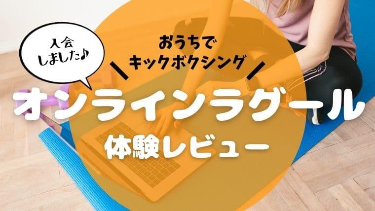 ラグール銀座のオンラインレッスン体験・口コミ【自宅でキックボクシングダイエット】