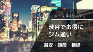 【渋谷で最安】キックボクシングジム会費の値段・相場を比較調査