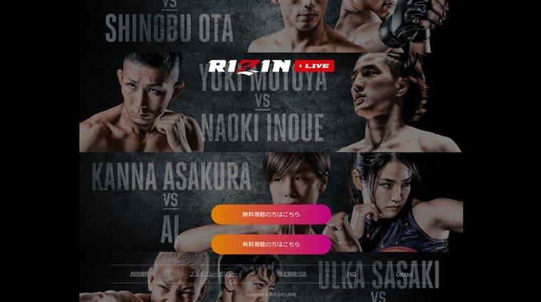 RIZIN LIVEのトップページ