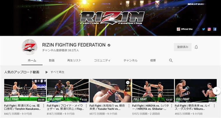 RIZIN公式YouTubeのトップページ