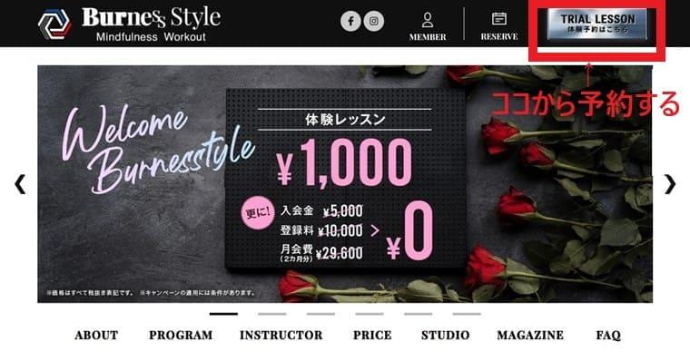 バーネススタイル公式ホームページのトップページ