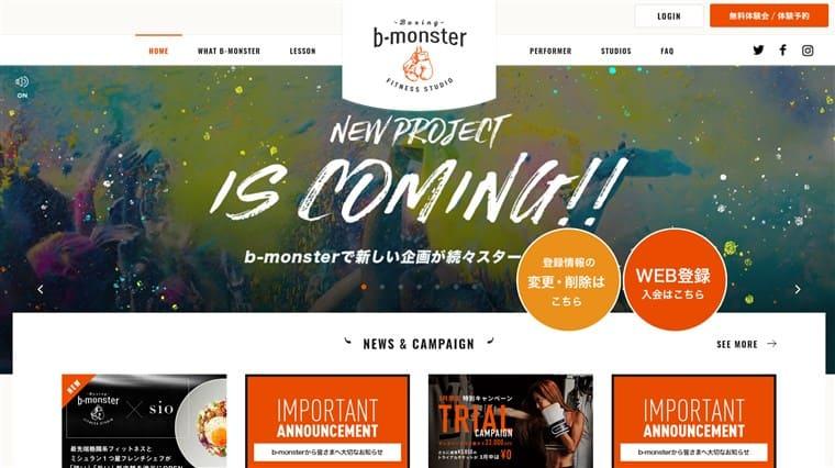 ビーモンスターの公式ホームページのトップページ