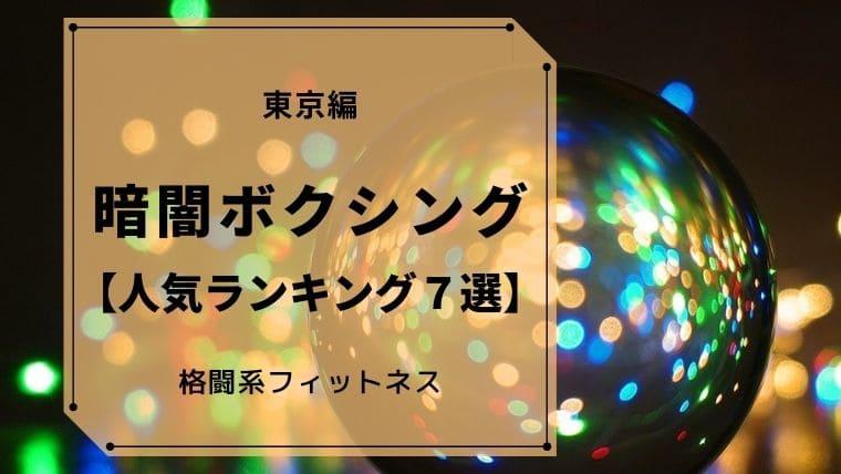 暗闇ボクシングの人気ランキング7選東京編