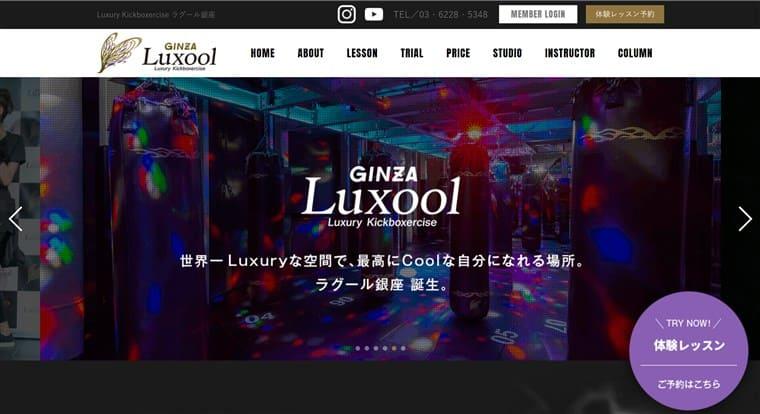 ラグール銀座の公式ホームページのトップページ