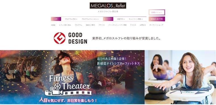 メガロスルフレ恵比寿の公式ホームページのトップページ