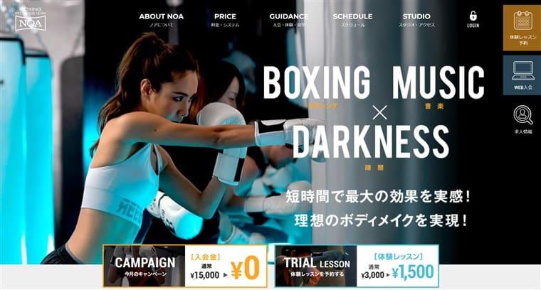 ボクシングフィットネスジムノアの公式ホームページのトップページ