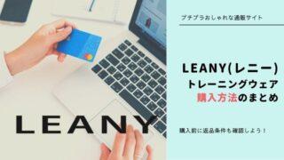 レニーの購入方法