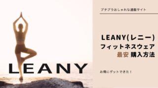 レニーのフィットネスウェアを最安で購入する方法